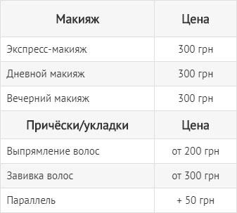 makiyazh-pricheski-ukladki-spisok-uslug