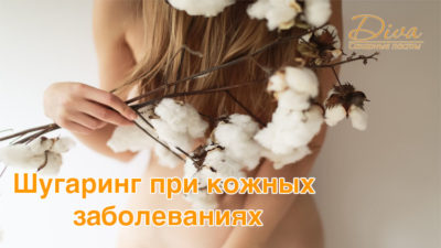 шугаринг при кожных заболеваниях